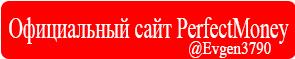 Кнопка Официальный сайт PerfectMoney