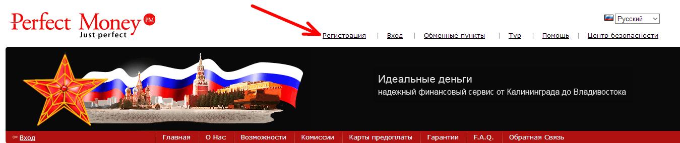 PerfectMoney регистрация на сайте
