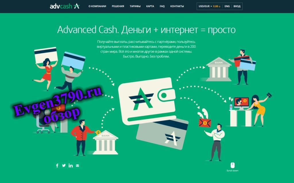 advcash главная страница