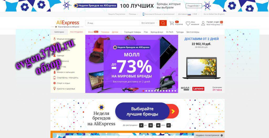 aliexpress дизайн сайта