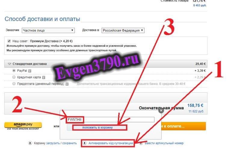 бонус код computerunivers.ru промокод промо код компьютерюниверс FW5THII