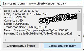 AdvCash_buy_vip_goldenisland evgen3790