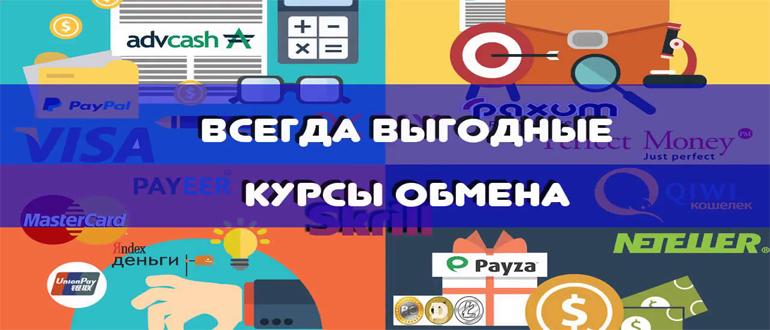 Обменники logotip https://evgen3790.ru
