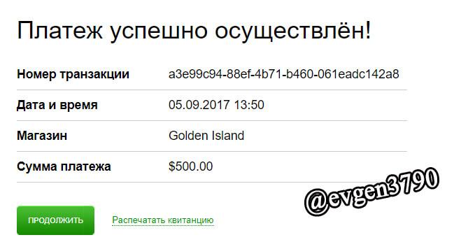 Клуб закрытых инвесторов GoldenIsland. Ссылка на регистрацию: http://gisland.info/r/evgen3790