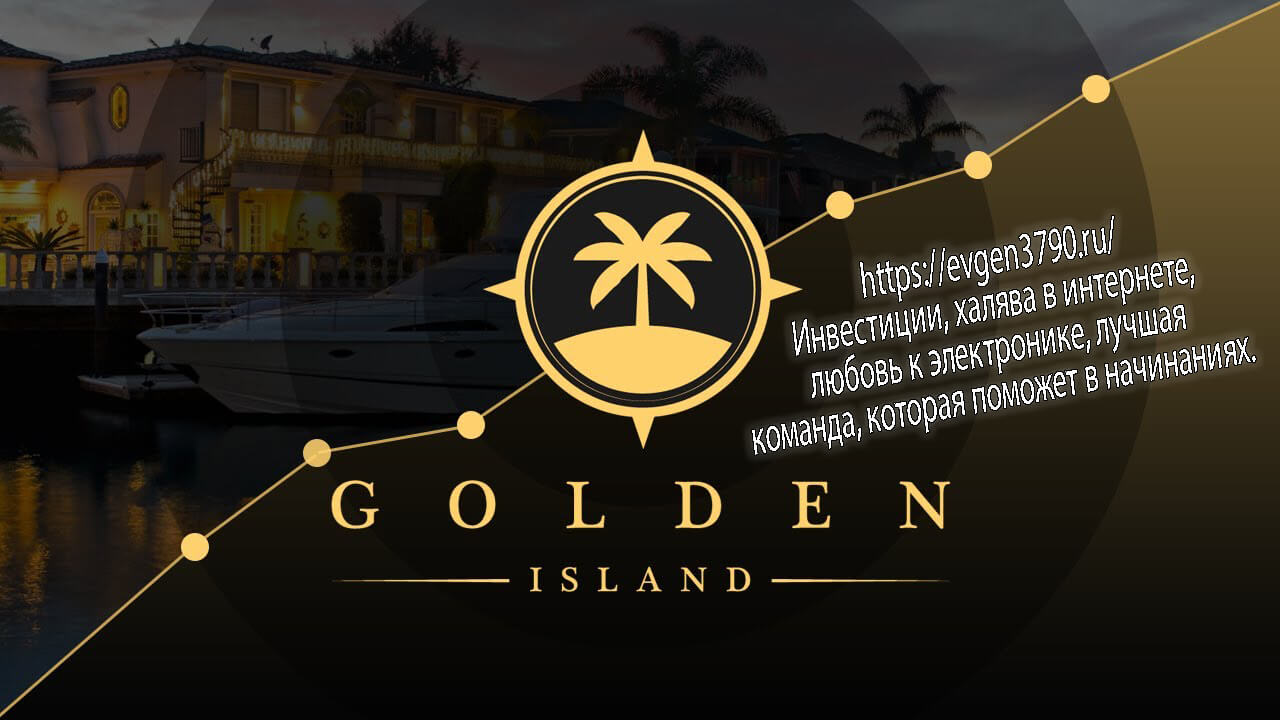 logo_goldenisland https://evgen3790.ru/