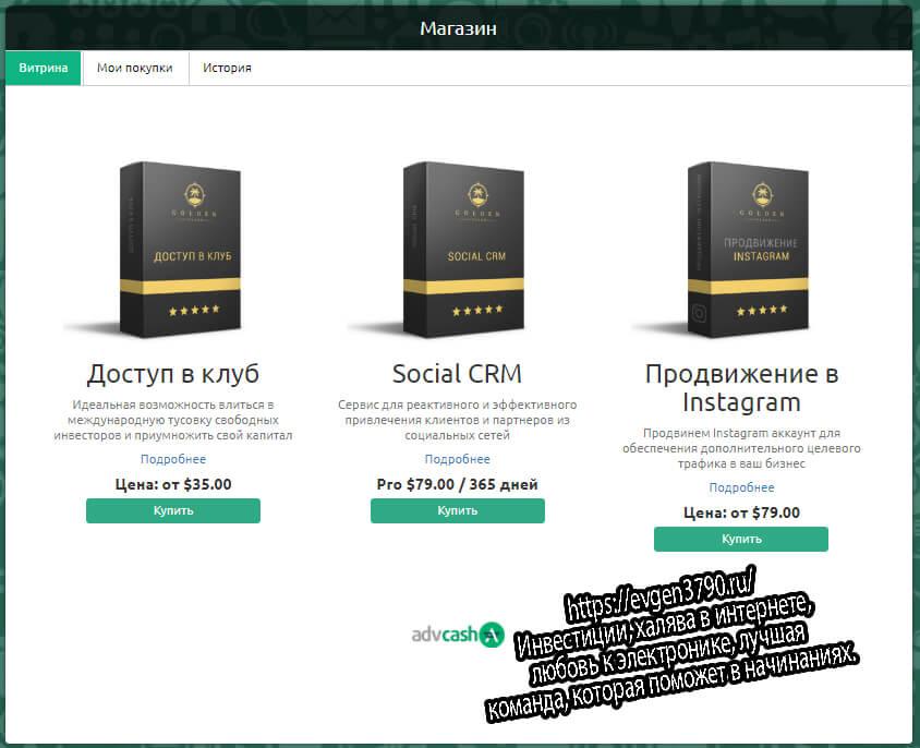 магазин GoldenIsland https://evgen3790.ru/
