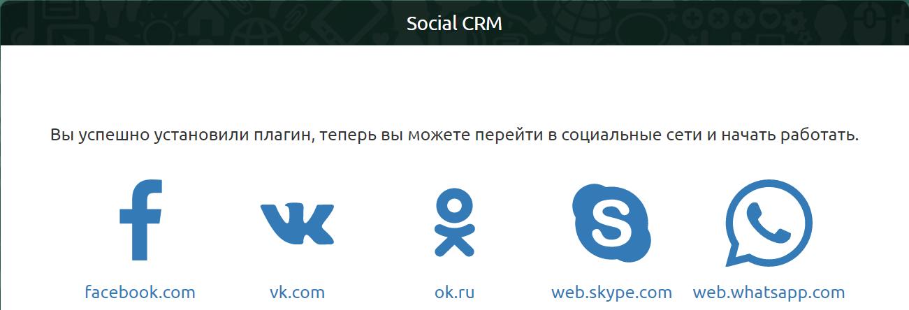 sociarl crm https://evgen3790.ru