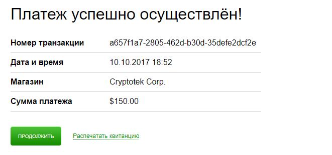 Cryptotek депозит