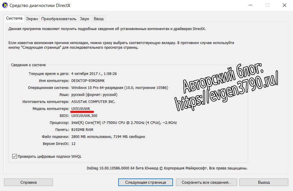 Dxdiag как определить версию windows 10 как узнать модель ноутбука Личный блог Евгена: https://evgen3790.ru/