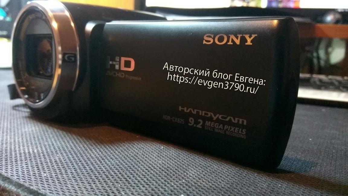 Sony HDR-CX625 / Авторский блог Евгена по инвестициям: https://evgen3790.ru/