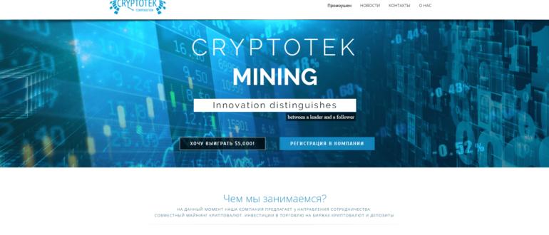 cryptotek главная страница | Авторский блог Евгена по инвестициям: https://evgen3790.ru/