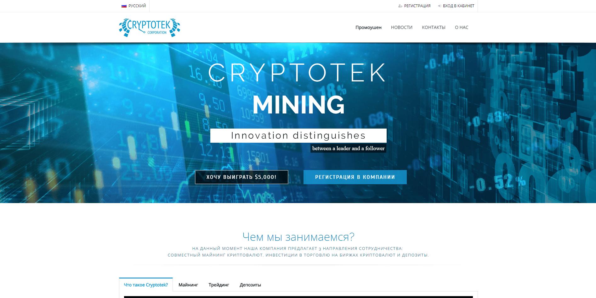 cryptotek главная страница