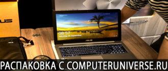 Распаковка Asus Zenbook UX510UW с Computeruniverse ru обзор + отзыв Блог: https://evgen3790.ru/