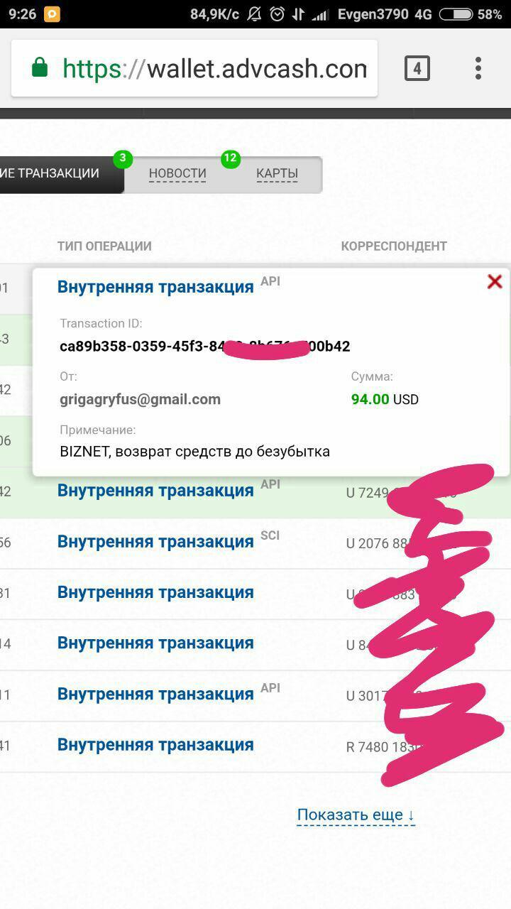 Компенсация до БЕЗУБЫКА BIZNET https://evgen3790.ru/