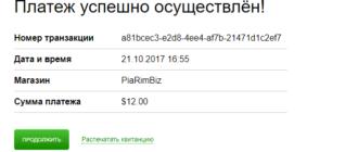 piarim biz пакет стандарт | Авторский блог Евгена по инвестициям: https://evgen3790.ru/