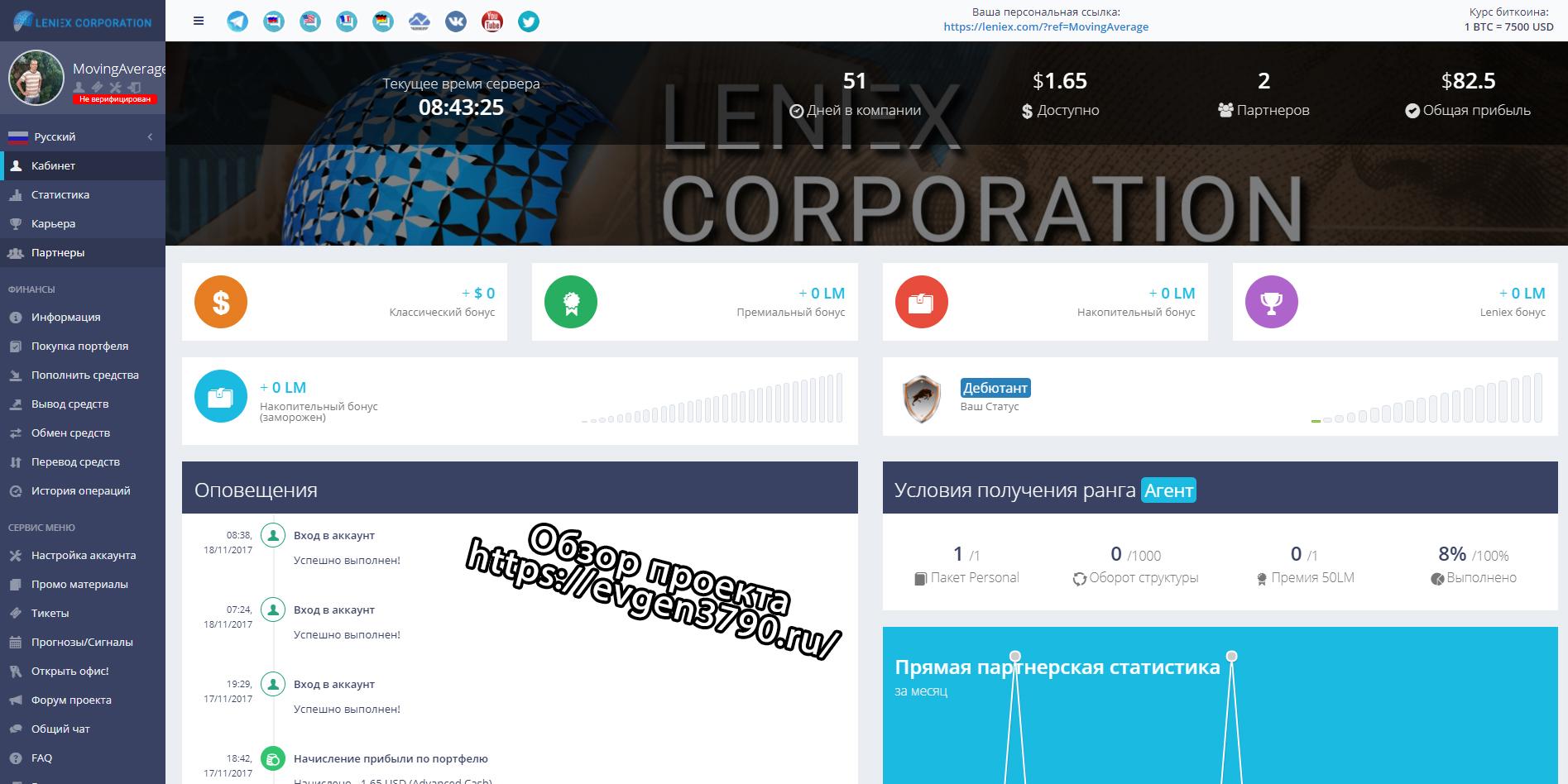 личный кабинет Leniex обзор проекта: https://evgen3790.ru/
