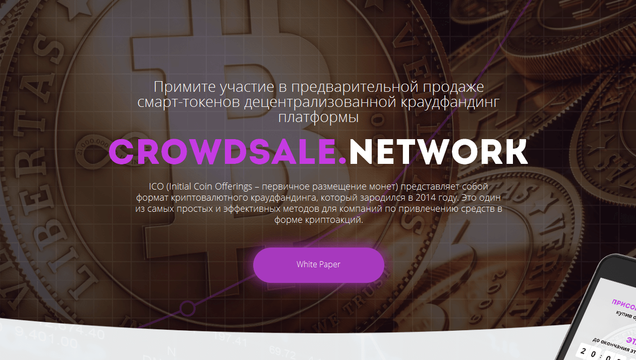 Crowdsale Network | Ссылка на регистрацию: https://evgen3790.crowdsale.network/