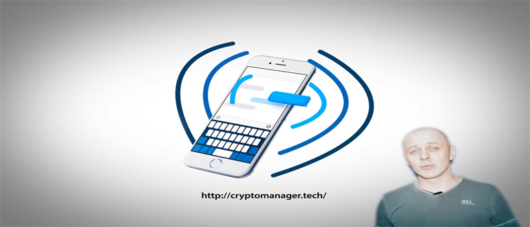 Криптоменджер (cryptomanager) | Регистрация: http://evgen3790.cryptomanager.tech/