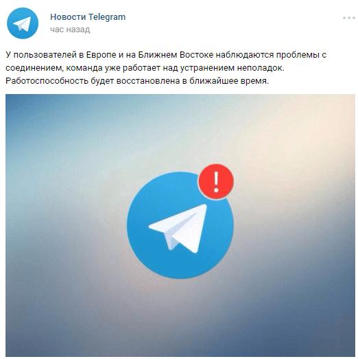 Телеграм, пропало соединение | Личный блог Евгена: https://evgen3790.ru