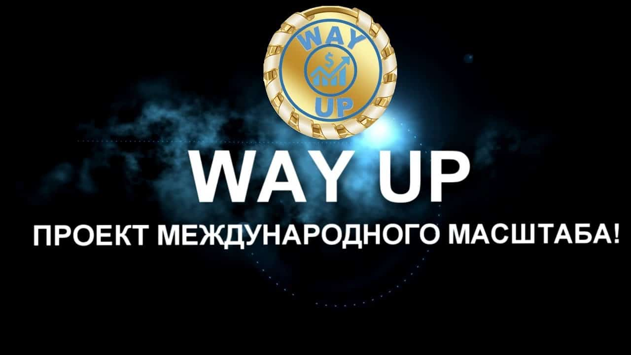 wayup, way up, матричный проект, матрица, проект, бизнес, заработок, интернет, деньги, сетевой, пирамида, площадка, доходность, уровень, wayup.ltd