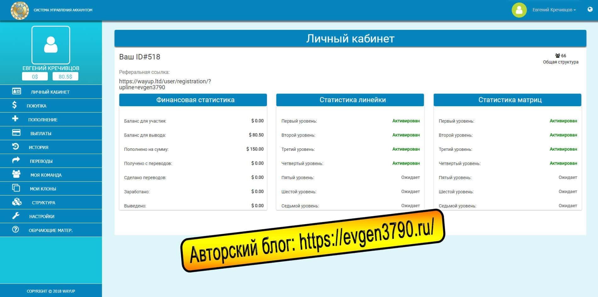 Личный кабинет WAYUP LTD, http://wayup.ltd/?upline=evgen3790, ссылка для регистрации wayup, wayup, wayup.ltd, админ wayup.ltd