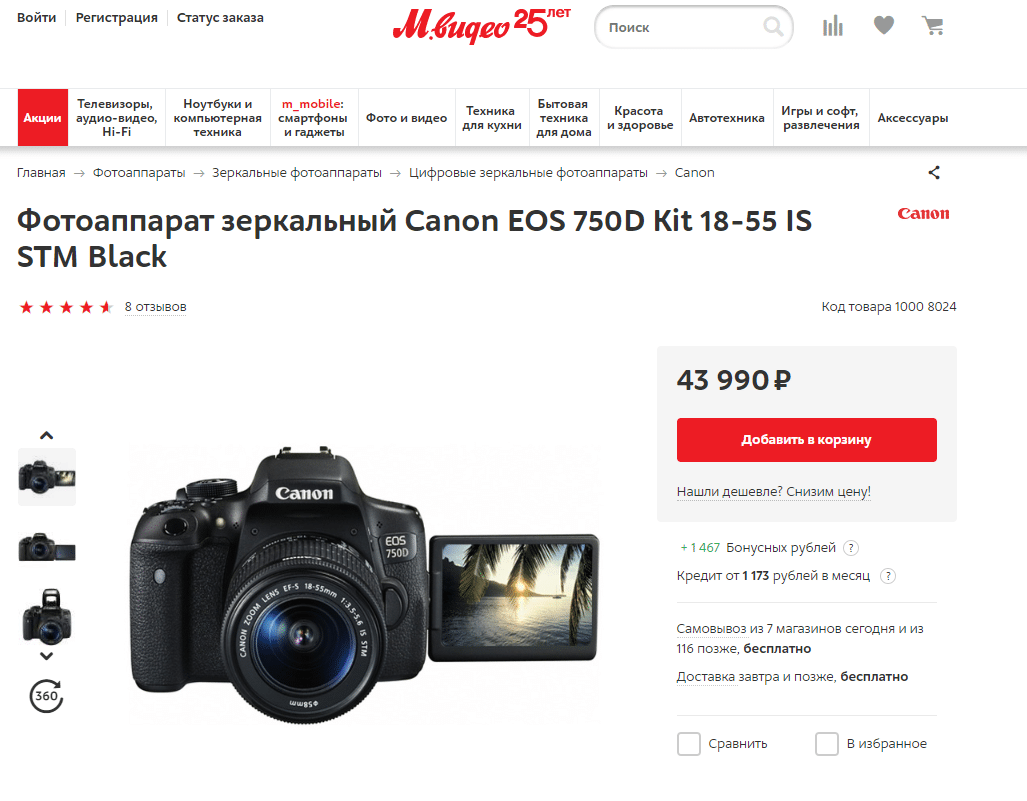 Mvideo Canon EOS 750D Kit 18-55 IS STM Computeruniverse | Бонус код: FW5THII
