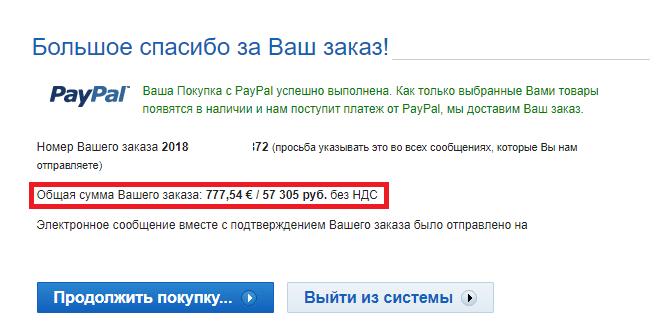 Оплата заказа Computeruniverse | Бонус код: FW5THII