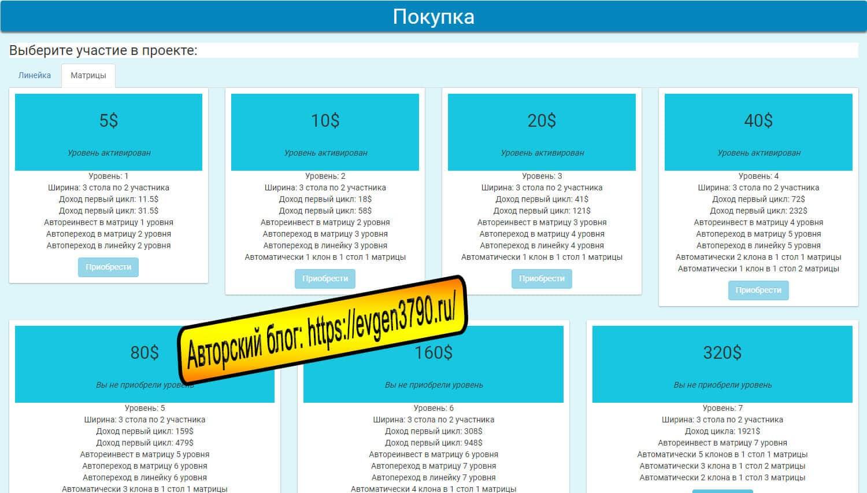 Покупка матриц WAYUP LTD, http://wayup.ltd/?upline=evgen3790, ссылка для регистрации wayup, wayup, wayup.ltd, админ wayup.ltd, покупка матриц wayup ltd, матричный проект