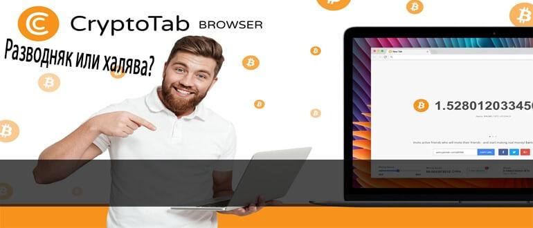 Лого CryptoTAB Browser | Обзор + отзыв на блоге: https://evgen3790.ru/