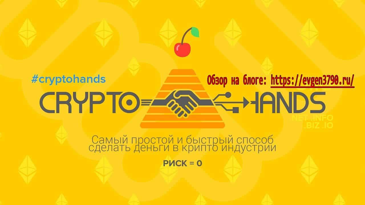 Шапка промо - Обзор CryptoHands.org на блоге evgen3790.ru